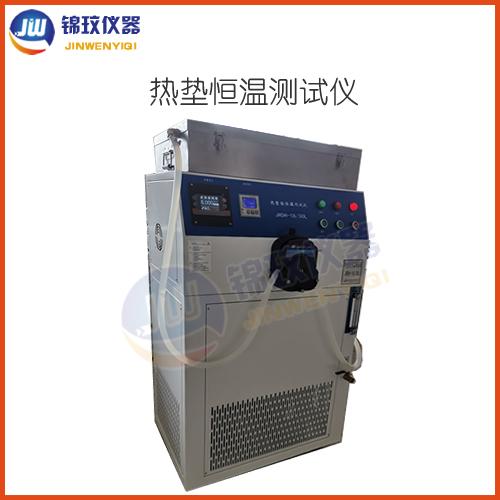 JWRD-1830FB热垫治疗仪专用恒温循环系统(执行标准YYT 0165-2016 )