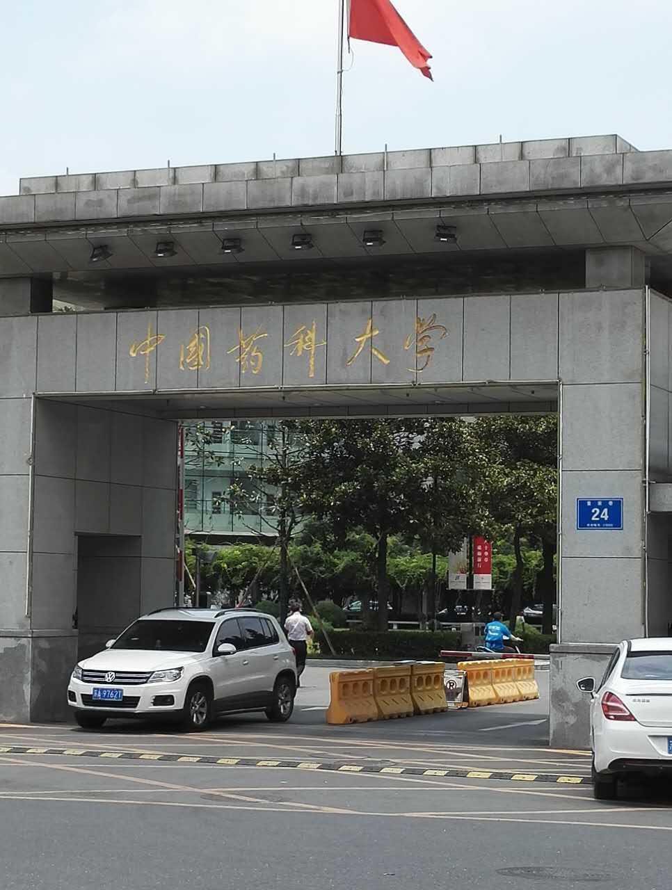 锦玟干燥箱应用于中国药科大学
