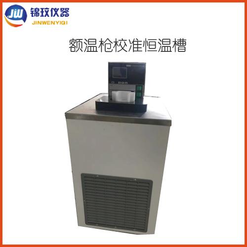 锦玟JDC-10L-I额温枪校准槽 红外测温仪鉴定槽 耳温计检验槽